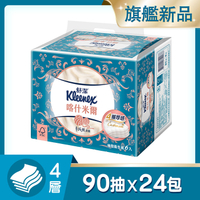 舒潔新品 喀什米爾四層抽取衛生紙(90抽×6包×4串/箱)