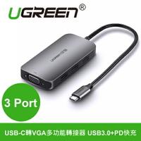 綠聯 USB-C轉VGA多功能轉接器 3 Port USB3.0+PD快充