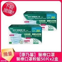 【康乃馨】醫療口罩50片x2盒(一般耳帶粉藍色款)