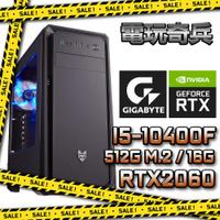 【技嘉平台】I5六核『電玩奇兵』RTX2060 獨顯電玩機(I5-10400F/B560M/16G/512G/650W銅)