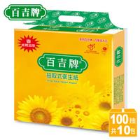 【百吉牌】抽取式衛生紙(100抽*10包/串)
