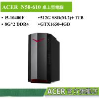 ACER 宏碁 NITRO N50-610 i5-10400F 512G +1TB GTX1650-4GB 桌上型電腦