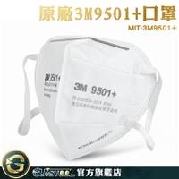 GUYSTOOL 鼻樑壓條款 柔軟親膚 機車口罩 過濾口罩 立體口罩 MIT-3M9501+ 3d立體口罩 3m口罩
