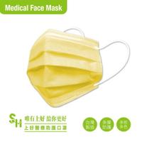 【上好生醫】成人  素面款 香蕉黃 50入裝 醫療防護口罩