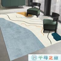 客廳地毯 2m*3m北歐滿鋪可愛簡約現代門墊客廳茶幾沙發地毯臥室床邊毯長方形地墊【千尋之旅】