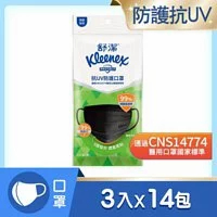 【舒潔】抗UV防護口罩 成人(黑)3入x14包 免運
