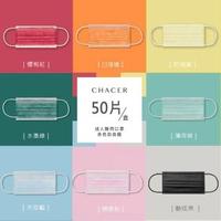 【佳和】成人醫用口罩 50入 台灣製 雙鋼印(多色 自由選)
