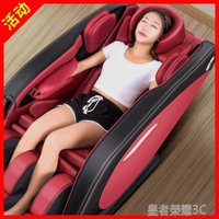 按摩椅 電動智慧按摩椅家用全自動沙發豪華太空艙8d全身小型多功能頸椎器YTL  8號時光