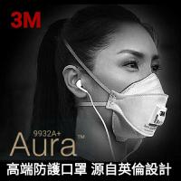 3M口罩 N95口罩 9322A+ 高端防護口罩FFP2级别  公司貨(謙榮國際)