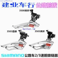禧瑪諾SHIMANO SORA FD3500 3503前撥公路車2速3速直裝式前撥鏈器