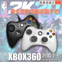 【可連接xbox360遊戲主機】GTA5手把 XBOX360手把 PC電腦 有線 遊戲 手柄 搖桿 控制器 NBA 2K