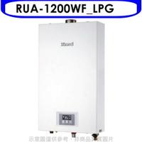樂點3%送=97折+現折500★林內【RUA-1200WF_LPG】12公升數位強制排氣熱水器桶裝瓦斯(含標準安裝)