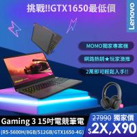 【Lenovo送無線耳罩式耳機】IdeaPad Gaming 3 15.6吋電競筆電 82K200EHTW(R5-5600H/8GB/512GB/GTX1650/W10)