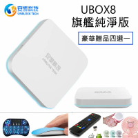 【UBOX8】PRO MAX純淨電視盒 安博盒子(X10)贈品四選一(安博盒子8代)