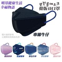(任選8盒享9折)明基 雙鋼印 幸福物語4D醫療口罩 (單寧系列任選) 7入/盒 (台灣製 立體口罩 魚型口罩 版型等同韓國KF94) 專品藥局