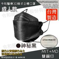 令和 醫療3D成人立體口罩 神秘黑 10入裝 台灣製 雙鋼印 韓版 魚嘴 KF94 公司貨【立赫藥局】