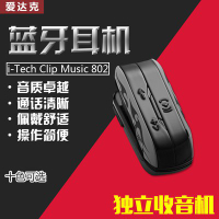 i-Tech 愛達克Clip Music802i/802s通用立體聲藍牙耳機FM收音機