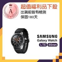 【SAMSUNG 三星】福利品 Galaxy Watch 46mm LTE 通話智慧手錶(R805)