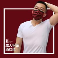 【GRANDE 格安德】醫用口罩50入 雙鋼印彩色口罩 台灣製造 MIT(平面成人口罩 撞色酒紅色)