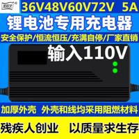 新店五折 鋰電池 充電器 5A  24V 36V 48V 60V 72V  輸入 110V  星超宇
