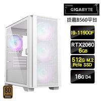 【技嘉平台】I9八核{銀色戰車}RTX2060電玩美型主機(I9-11900F/16G/512G SSD/RTX2060/650W銅)