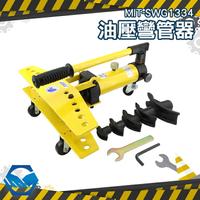工仔人 手動液壓彎管器 鍍鋅管 鐵管 鋼管 整體彎管機 油壓彎管器 彎管儀器 1寸2寸3寸4寸MIT-SWG1334