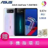 分期0利率 華碩 ASUS ZenFone 7 ZS670KS(8GB/128GB) 6.67 吋 鏡頭翻轉設計 5G上網手機  贈『手機指環扣 *1』