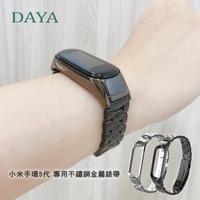 【DAYA】小米手環5/6代 專用 不鏽鋼金屬錶帶 贈錶帶調整器