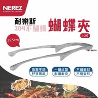 【Quasi 】耐斯樂 NEREZ 304不鏽鋼蝴蝶夾10吋 烤肉夾 燒烤夾 料理夾 不鏽鋼夾 人體工學 野炊 露營 悠遊戶外