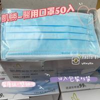 大量現貨 凱勝 -50入 醫用口罩(10一包裝) 可大量團購 另有甜甜價 成人口罩 醫療口罩