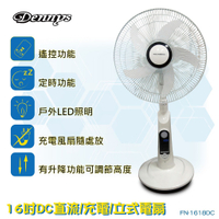 Dennys DC直流/充電/LED燈16吋行動立扇(FN-1618DC)