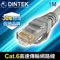 【DINTEK鼎志】CAT.6 1M 1Gbps 網路線-灰-1201-04177(10G/500MHz)