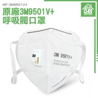 《安居生活館》3M防塵口罩 成人立體口罩 白色 成人立體口罩 魚形魚型口罩 立體防塵 防護口罩 MIT-3M9501V+