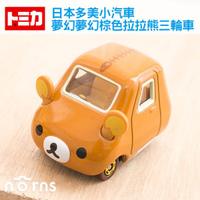夢幻棕色拉拉熊三輪車 - Norns 日本TOMICA多美迪士尼小汽車 懶懶熊