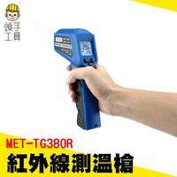 頭手工具 測溫槍380度 工業用測溫器 測溫槍 紅外線測溫儀 手持高精度非接觸式紅外線測溫槍