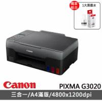 【獨家】搭1黑墨水(GI-71BK)【Canon】PIXMA G3020 原廠大供墨複合機(列印/影印/掃描/WIFI)
