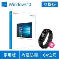 【超值小米手環6】Windows Home 10 64Bit 中文隨機版(Win 10)