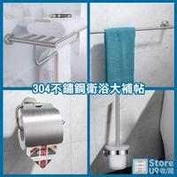 【Store up 收藏】頂級304不鏽鋼 質感衛浴全套4件組-毛巾架x2+馬桶刷+衛生紙架(AD155)