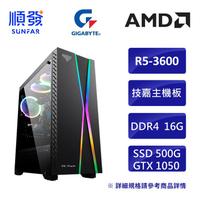 AMD 技嘉 刻在你心底的名字 電腦主機 R5 3600 16G 500G GTX1050 電競 DIY組裝電腦