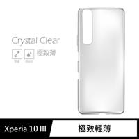 SONY Xperia 10 III 隱形極致薄手機保護殼套
