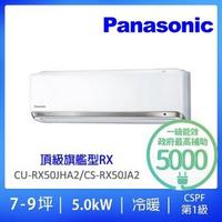 【★Panasonic 國際牌】7-9坪頂級旗艦型變頻冷暖分離式冷氣(CU-RX50GHA2/CS-RX50GA2)