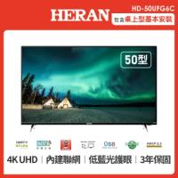 【HERAN 禾聯】50型4K 聯網低藍光液晶顯示器+視訊盒(HD-50UFG6C)