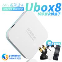 安博盒子 旗艦 UBOX8 純淨版  最新台灣版 X10 pro max 智慧電視盒 數位電視 機上盒 一年保固