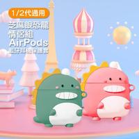 AirPods 1/2代 芝麻眼恐龍藍牙耳機保護套(2入情侶組)
