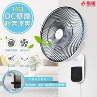 【勳風】14吋節能DC扇涼風扇/掛扇/壁扇 HF-B36U(可使用行動電源)