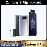 犀牛盾保護殼組【ASUS 華碩】Zenfone 8 Flip ZS672KS 8G/128G  6.67吋 智慧型手機