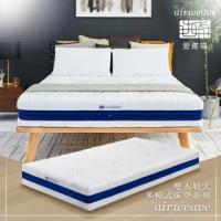 【airweave 愛維福】雙人特大 - 25公分多模式可水洗床墊(日本原裝 可水洗 支撐力佳 分散體壓 透氣度高)
