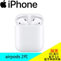👍《福利品》👍 Apple Airpods 2 無線藍牙耳機 蘋果 公司貨