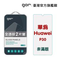 【GOR保護貼】華為 P30/P30lite 9H鋼化玻璃保護貼 P30手機膜全透明非滿版2片裝 公司貨 現貨