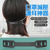 口罩減壓調節器 口罩延長扣 適用長時間配戴口罩 頭戴式 護耳神器 口罩防勒 耳朵減壓器 口罩頭戴扣 黑色《DA量販店